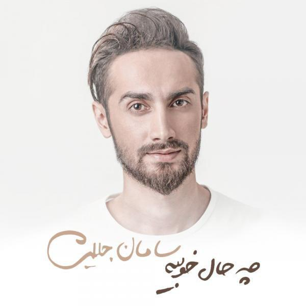 Saman Jalili - Che Hale Khobie | Album