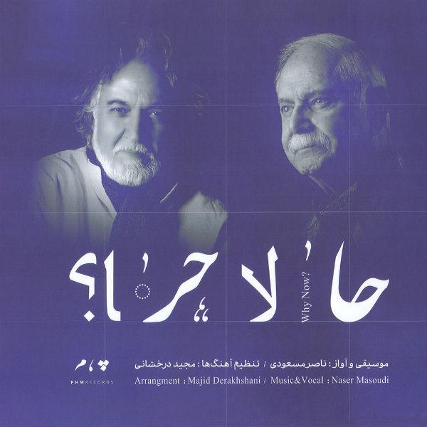 Naser Masoudi – Hala Chera (Ft Majid Derakhshani)