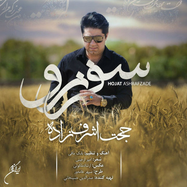 Hojat Ashrafzadeh – Safar Naro