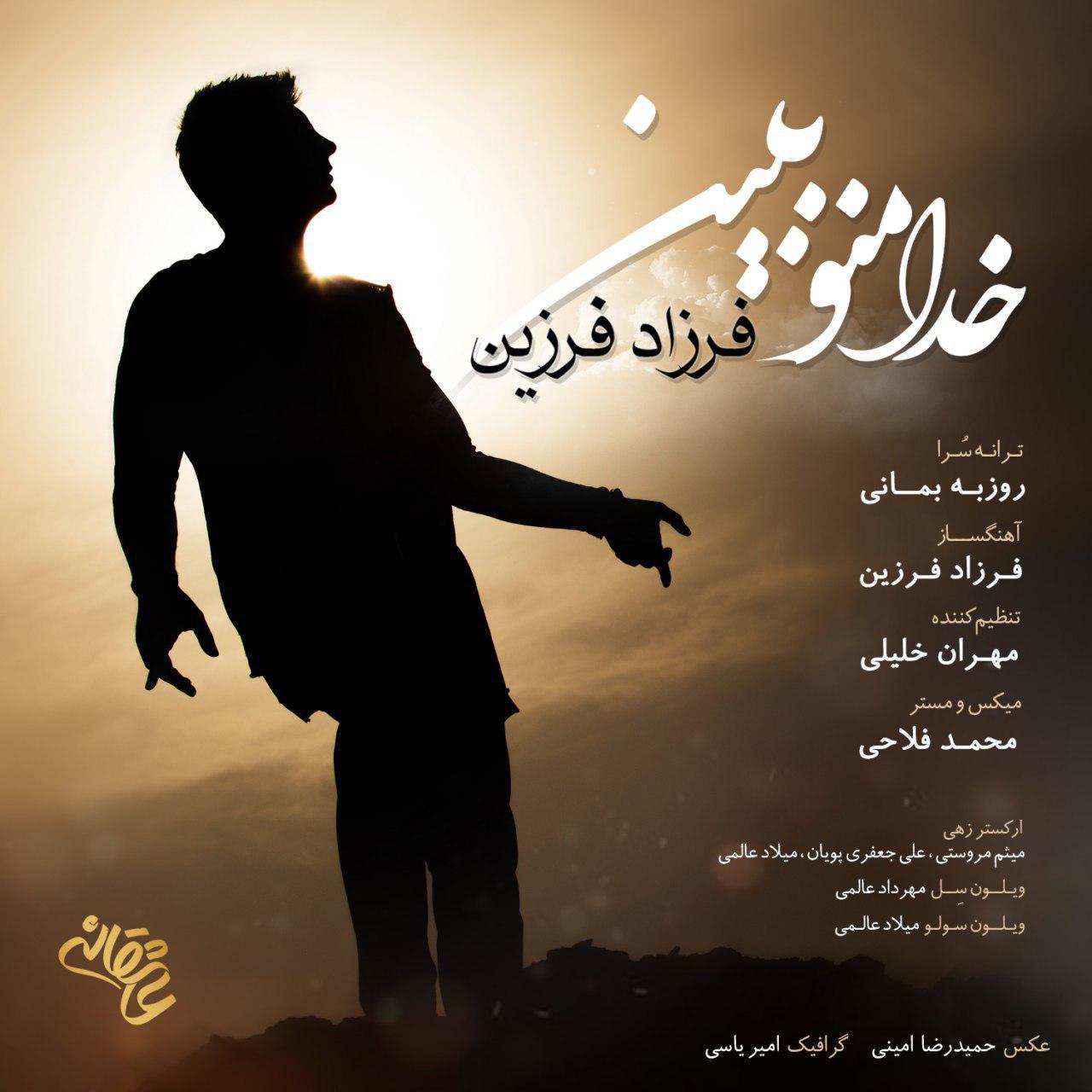 Farzad Farzin – Khoda Mano Bebin