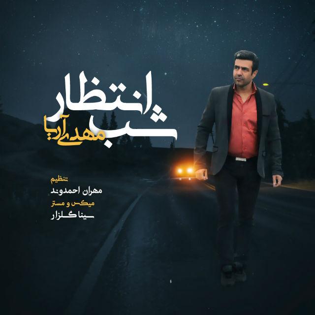 Mahdi Arya – Shabe Entezar