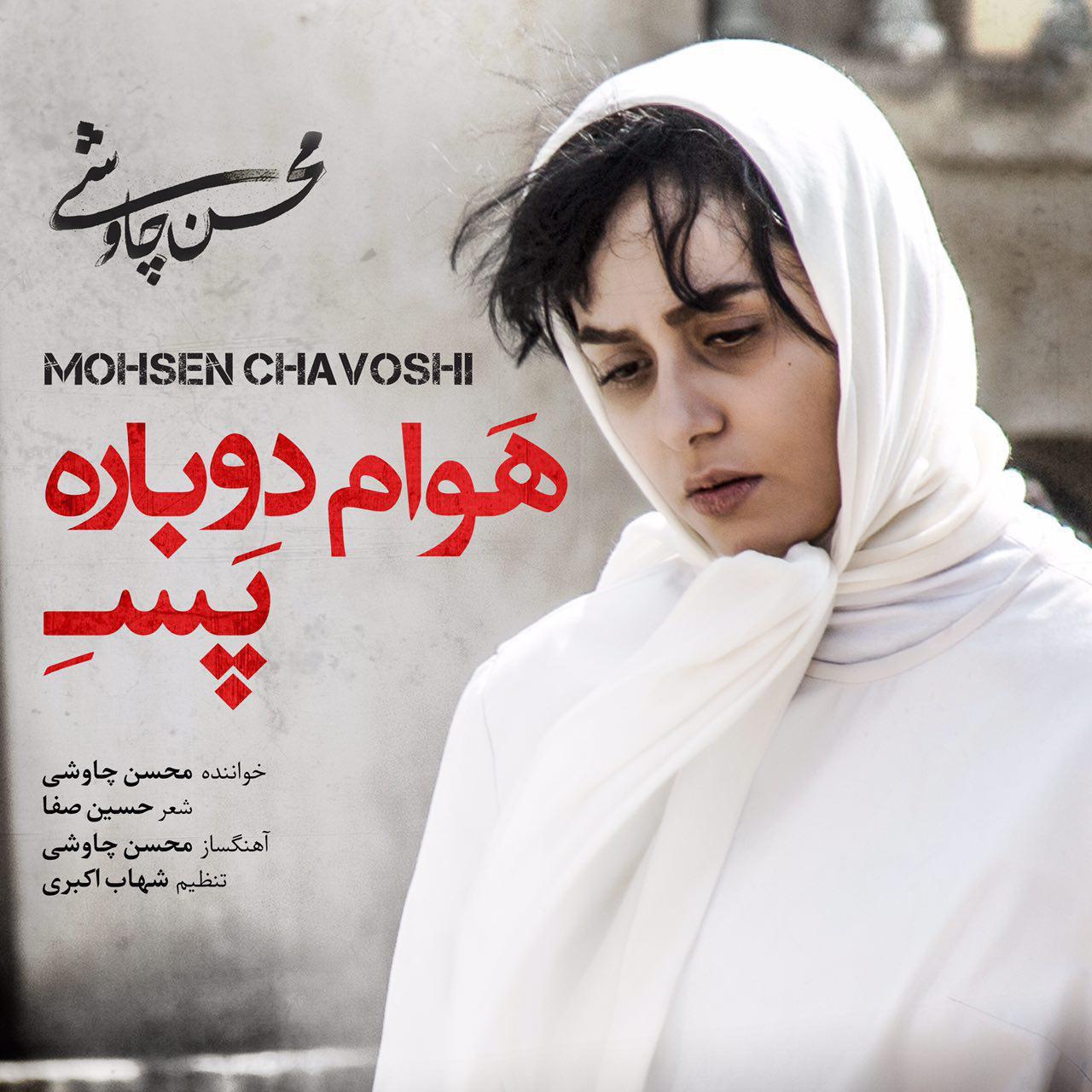 Mohsen Chavoshi – Havam Dobare Pase