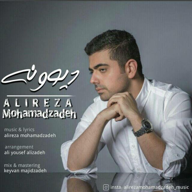 Alireza Mohamadzadeh – Divooneh