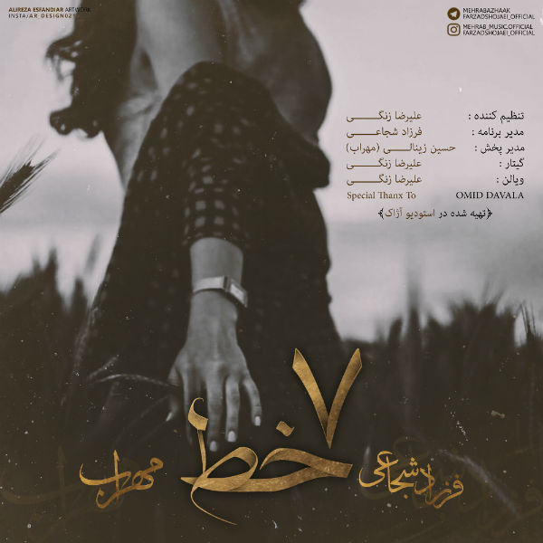 Mehrab – 7 Khat (Ft Farzad Shojaei)