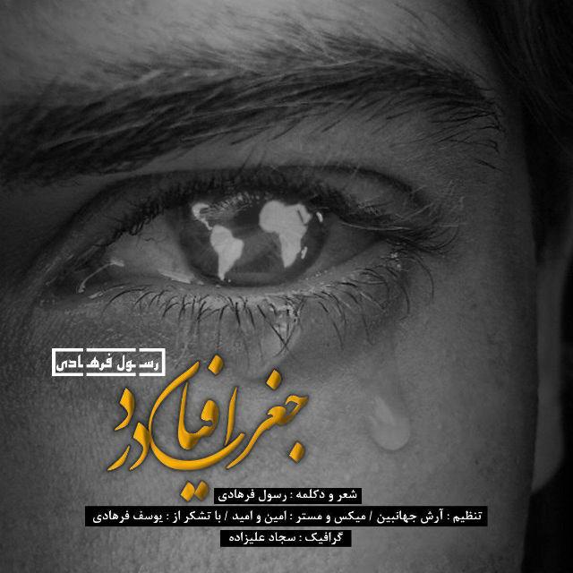 Rasoul Farhadi – Joghrafiaye Dard