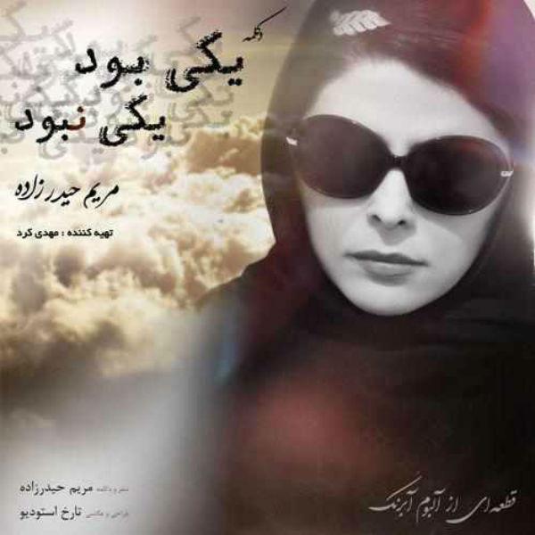 Maryam Heydarzadeh – Yeki Bod Yeki Nabood