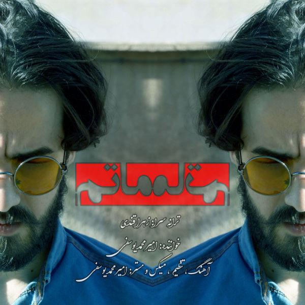 Amir Mohammad Yousefi – Matam
