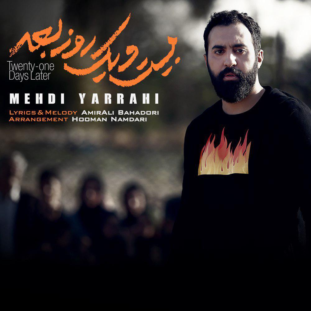 Mehdi Yarrahi – 21 Rooz Bad