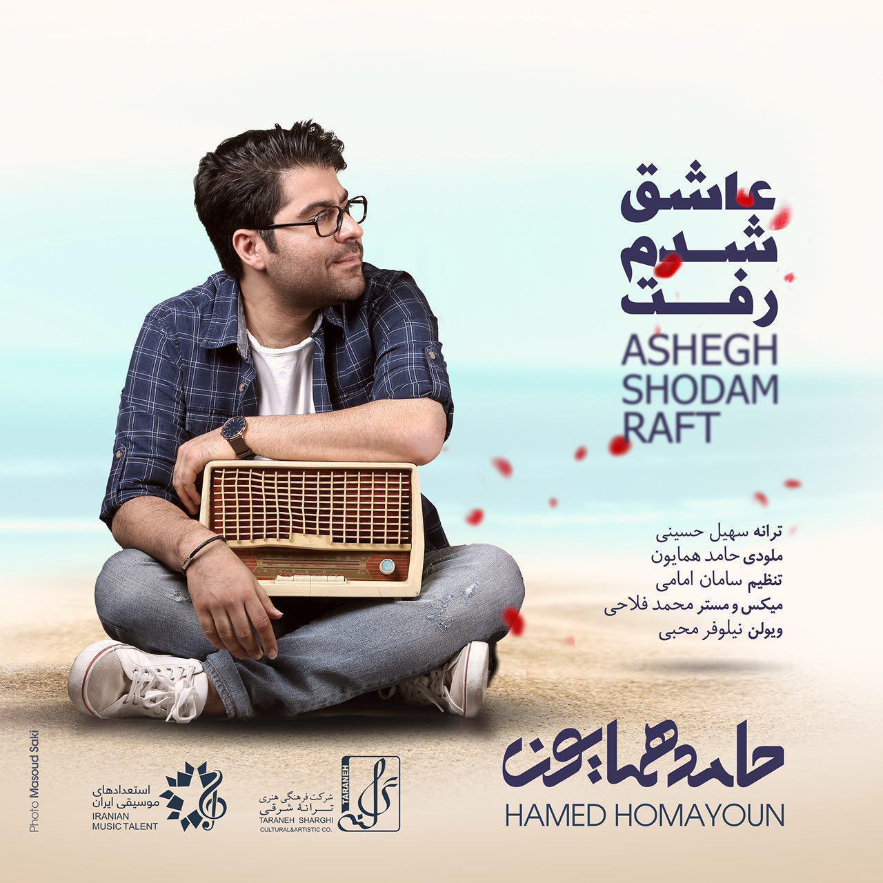 Ashegh Shodam Raft