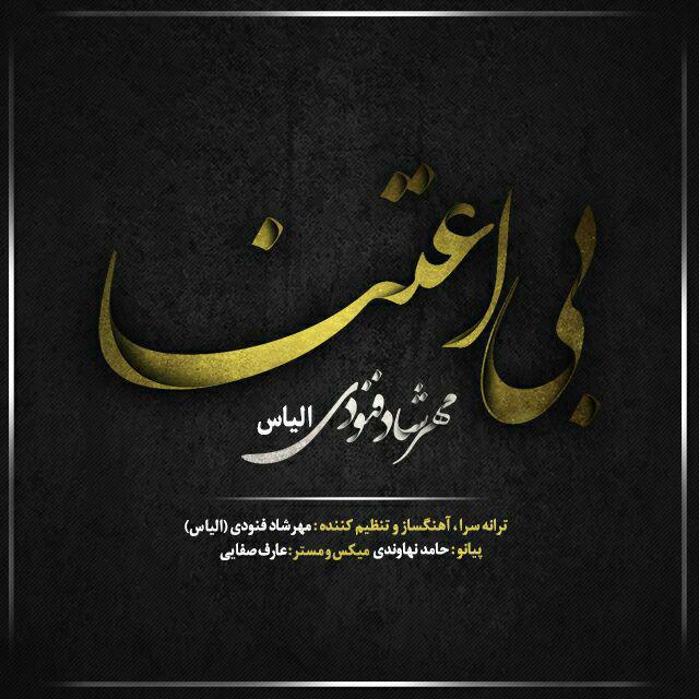 Elyas Fanoudi – Bi Etena