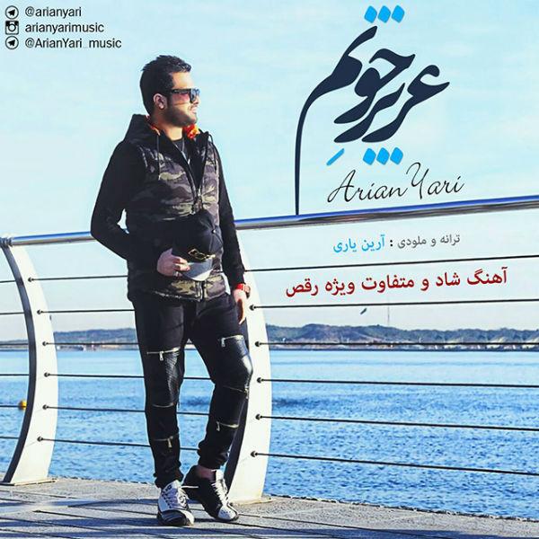 Arian Yari – Azize Joonam