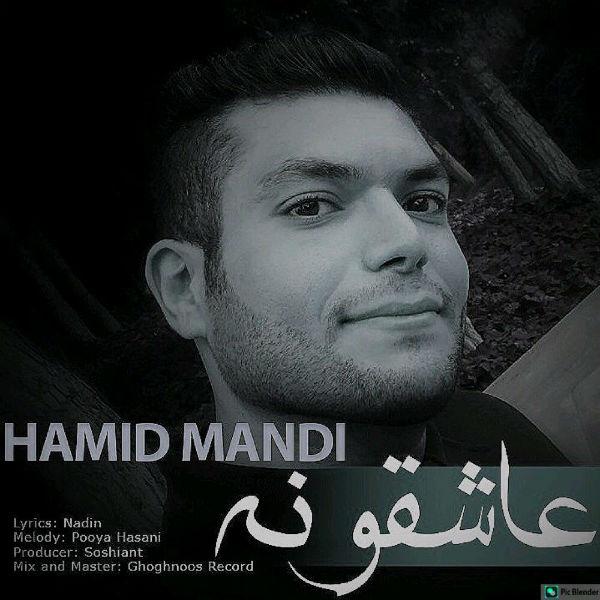 Hamid Mandi – Asheghooneh