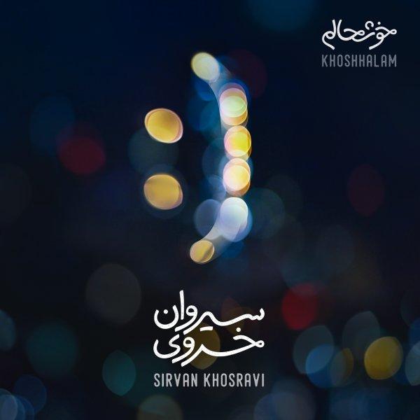 Khoshhalam 📹