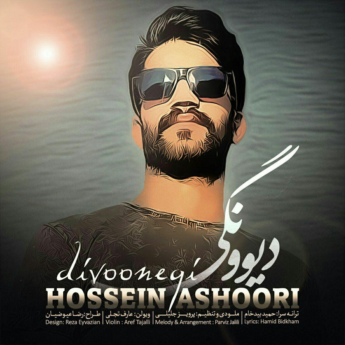 Hossein Ashoori – Divoonegi