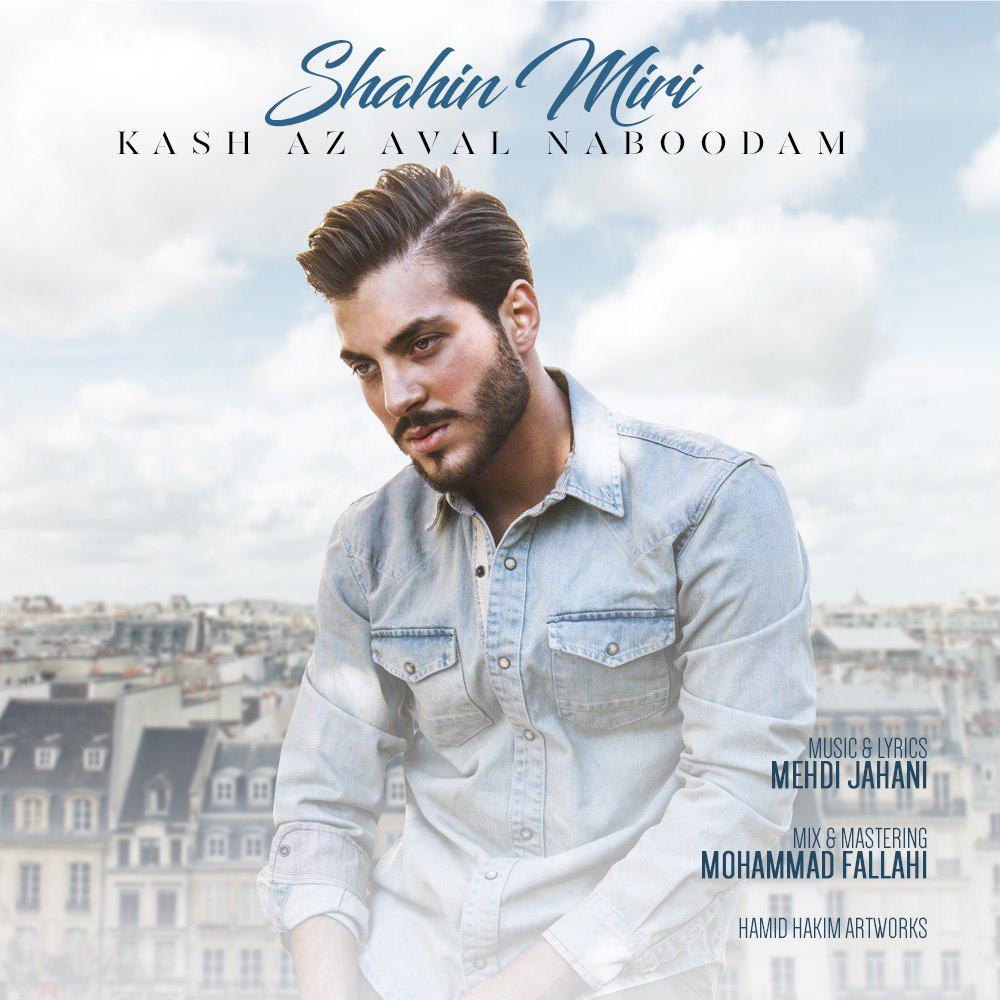 Shahin Miri – Kash Az Aval Nabodam