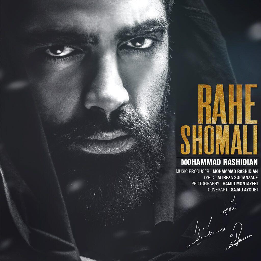 Mohammad Rashidian – Rahe Shomali