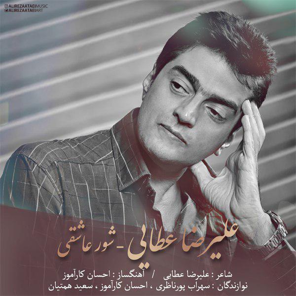Alireza Ataei – Shoure Asheghi