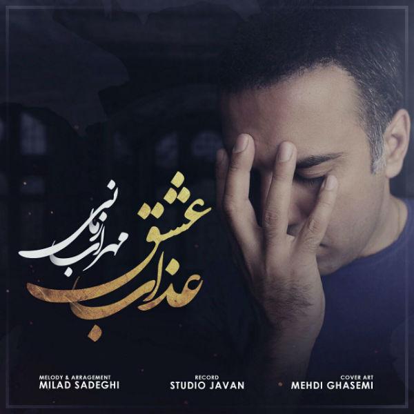 Mehrab Zamani – Azabe Eshgh