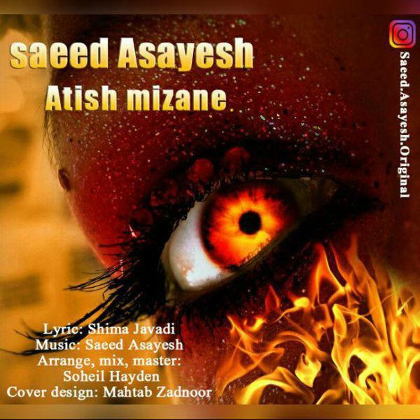 Saeed Asayesh – Atish Mizane
