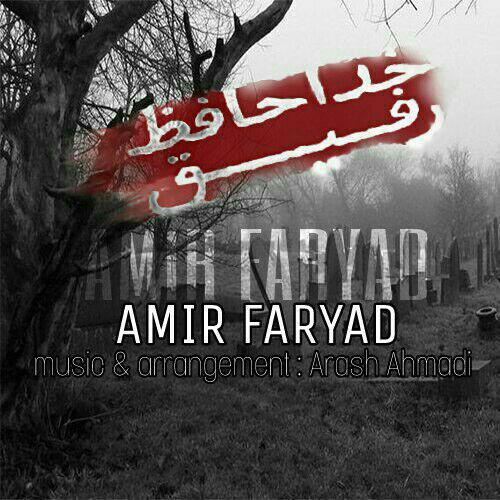 Amir Faryad – Khodahafez Refigh