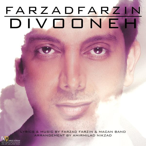 Farzad Farzin - Divooneh Music | آهنگ فرزاد فرزین - دیونه