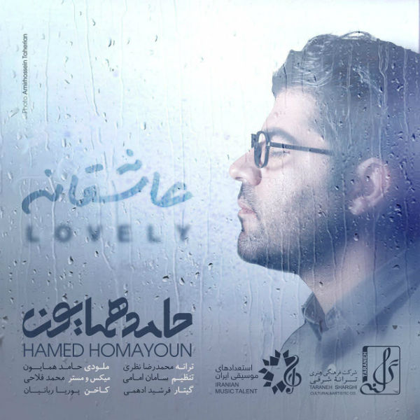 Hamed Homayoun – Asheghaneh