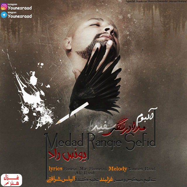Younes Raad – Medad Rangie Sefid