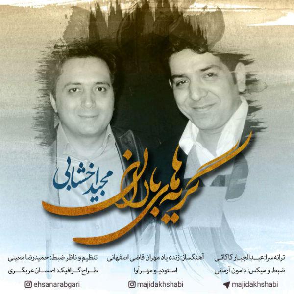 Majid Akhshabi – Geryehaye Baran