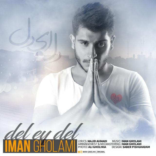 Iman Gholami - Del Ey Del Music | آهنگ ایمان غلامی - دل ای دل