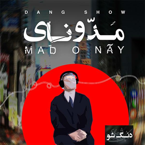 Dang Show – Khorshid Mishavam