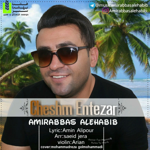 Amirabbas Alehabib – Cheshm Entezar