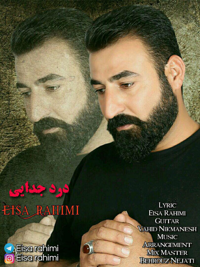 Eisa Rahimi – Darde Jodaei