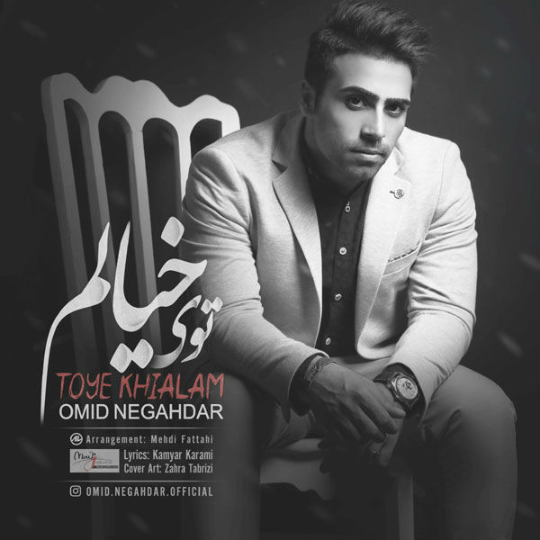 Omid Negahdar – Tooye Khialam