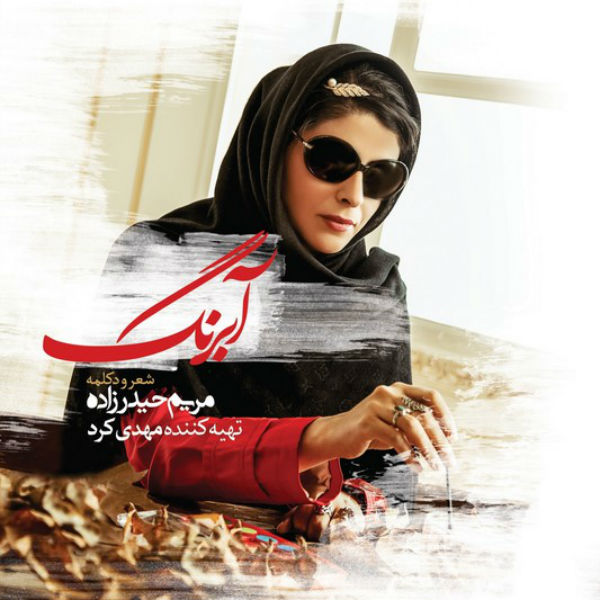 Maryam Heydarzadeh – Abrang