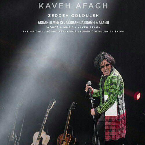 Kaveh Afagh – Zeddeh Golouleh