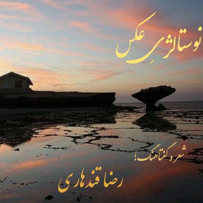 Reza Ghandehari – Nostalgia Picture