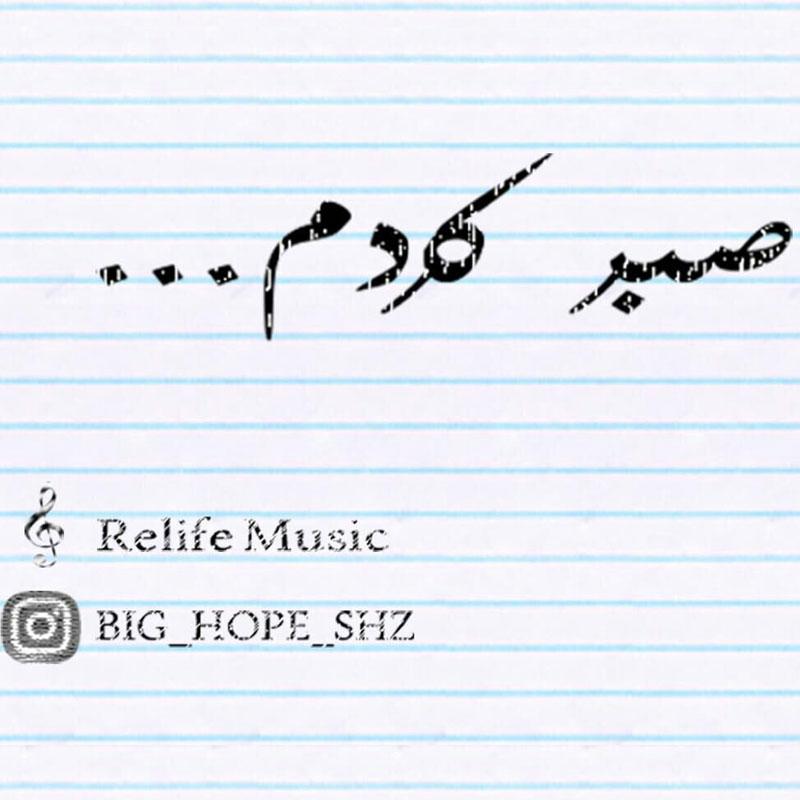 Big Hope – Sabr Kardam