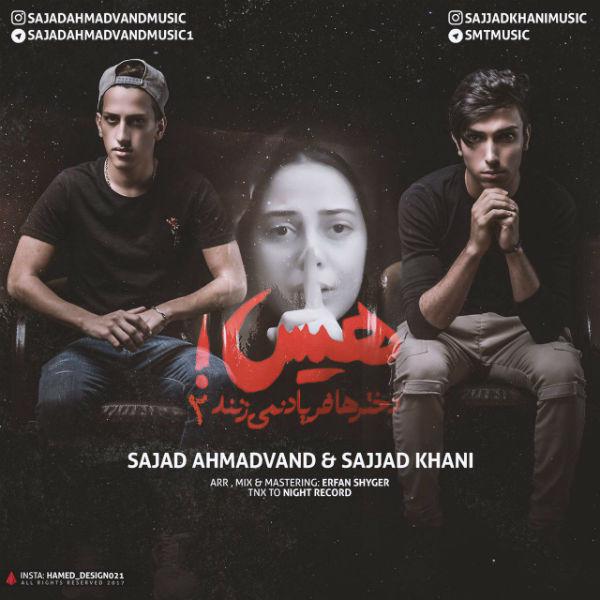 Sajad Ahmadvnd – Hiss Dokhtar Ha Faryad Nmizanand 2 (Ft Sajjad Khani)
