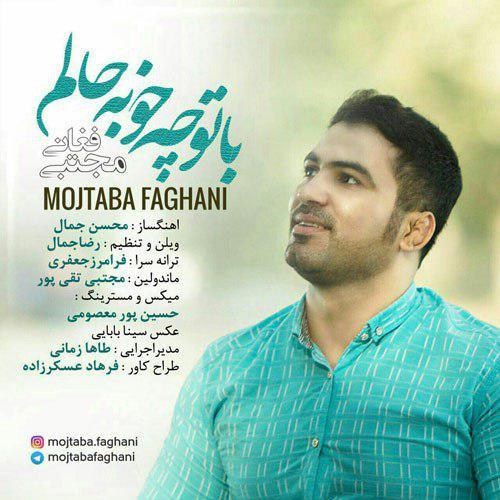 Mojtaba Faghani – Ba To Che Khobeh Halam
