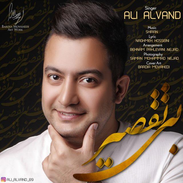 Ali Alvand – Bi Taghsir