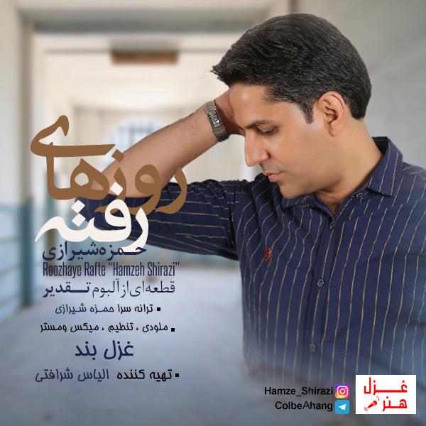 Hamzeh Shirazi – Roozhaye Rafte