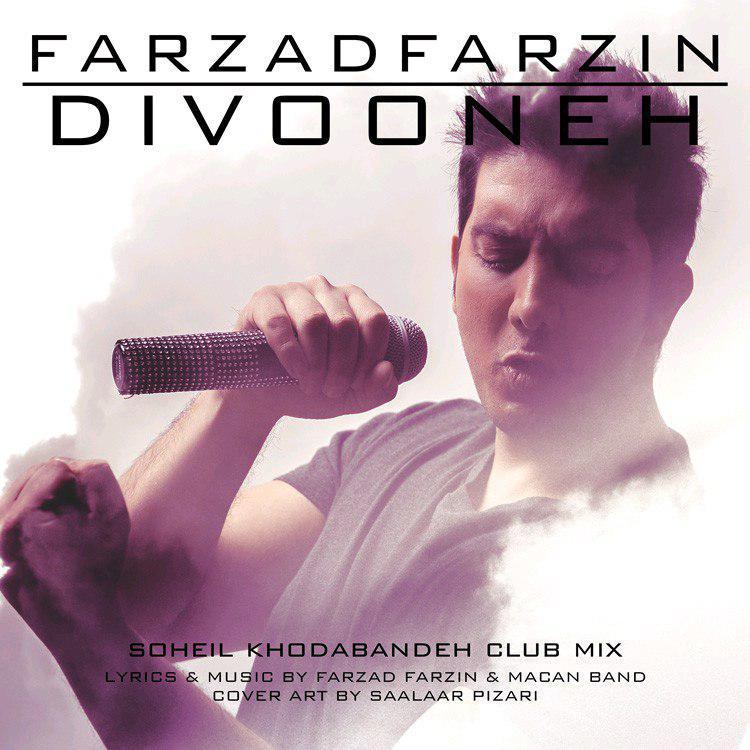 Farzad Farzin - Divooneh Music | آهنگ فرزاد فرزین - دیوونه