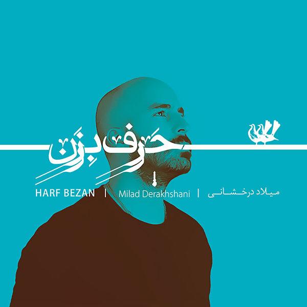 Milad Derakhshani – Harf Bezan