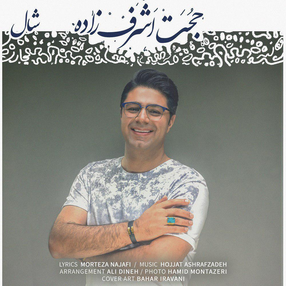 Hojat Ashrafzadeh - Shaal Music | آهنگ حجت اشرف زاده - شال