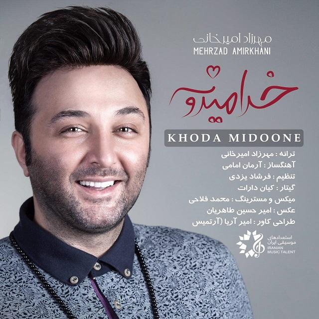 Mehrzad Amirkhani - Khoda Midoone Music   آهنگ مهرزاد امیرخانی - خدا میدونه