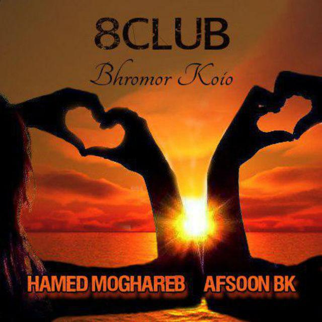 8Club – Bhromor Koio