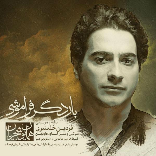 Homayoun Shajarian – Bare Degar Faramoshi