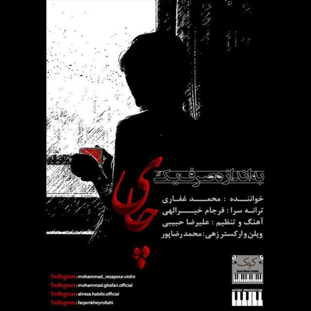 Mohammad Ghafari – Be Andazeye Sarfe Yek Chai
