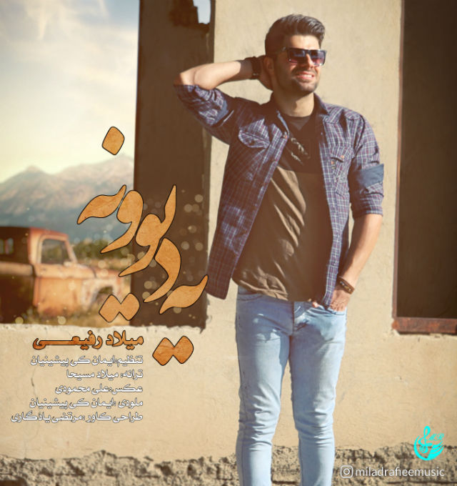 Milad Rafiee – Ye Divooneh