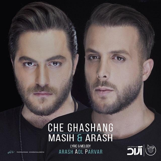 Masih And Arash - Che Ghashang Music | آهنگ مسیح و آرش AP - چه قشنگ